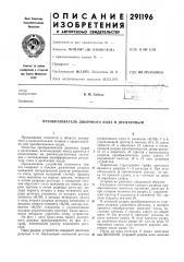 Преобразователь двоичного кода в десятичный (патент 291196)
