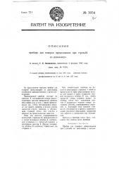 Прибор для поверки прицеливания при стрельбе из револьвера (патент 3054)