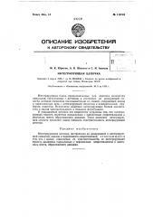 Интегрирующая цепочка (патент 119719)