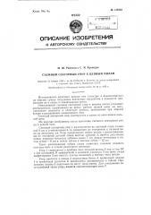 Съемный секторный упор к цепным пилам (патент 122863)