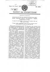 Методическая печь для нагрева металлических предметов, имеющая рабочее пространство в форме незамкнутого кольца (патент 5585)
