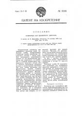 Коллектор для трамвайного двигателя (патент 3566)