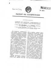 Устройство для дуплексного телефонирования по проводам и без проводов токами высокой частоты (патент 1455)