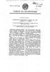 Электрический контрольный контакт для телеграфных и т.п. линий (патент 8282)