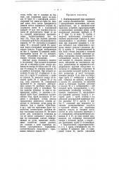 Комбинированный кран машиниста для электропневматических тормозов (патент 8277)