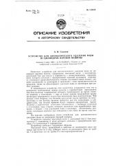 Устройство для автоматического удаления воды из цилиндров паровой машины (патент 118512)