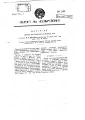 Зажим для спичечных наборных рам (патент 1538)