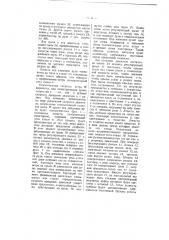 Лопастной двигатель для использования силы ветра и водной энергии (патент 2496)