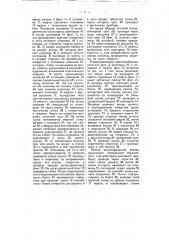 Приспособление к ткацкому станку против недосек (патент 7574)