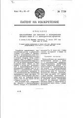 Приспособление для нанесения и высверливания центров в валах и т.п. цилиндрических предметах (патент 7738)