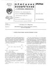 Способ получения нонаметиновых солей (патент 292964)