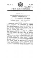 Запрессованная в металлическое кольцо прокладка для фланцев паровых котлов и т.п. (патент 5439)