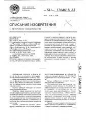 Рюкзак (патент 1764618)