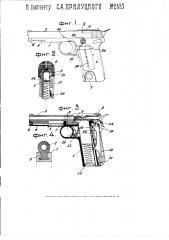 Автоматический пистолет (патент 2635)
