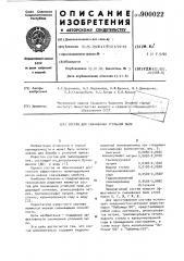 Состав для смачивания угольной пыли (патент 900022)