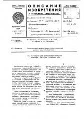 Устройство для механической обработки точением с нагревом срезаемого слоя (патент 897402)