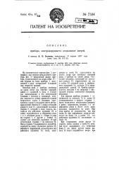 Прибор, контролирующий открывание дверей (патент 7334)