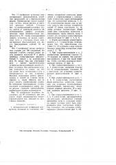 Автоматический телефонный коммутатор (патент 2967)