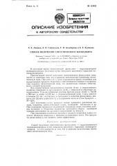 Способ получения синтетического флокулянта (патент 123482)
