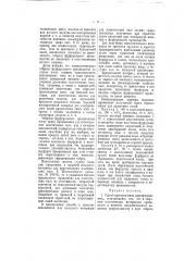 Способ приготовления пластических масс (патент 3951)
