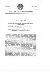 Патрон для предохранения электрических ламп от вывинчивания (патент 2333)