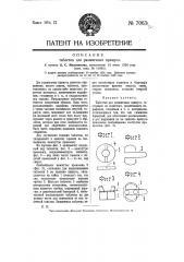 Таблетки для разжигания примуса (патент 7063)