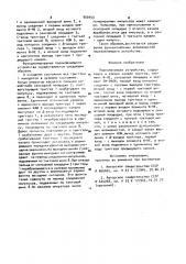 Переключающее устройство (патент 900453)
