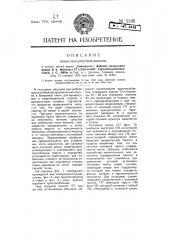 Гильзомундштучная машина (патент 5346)