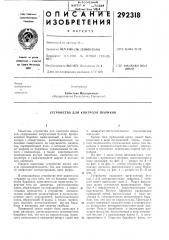 Устройство для контроля шариков (патент 292318)