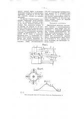 Двухтактный двигатель внутреннего горения (патент 5290)