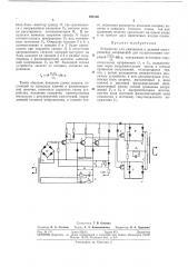 Устройство для умножения и деления электрических напряжений (патент 292160)