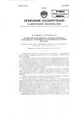 Устройство для выдачи и уборки слитков и затравки на установках непрерывной разливки металла (патент 124078)