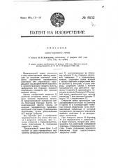 Односторонний замок (патент 8032)