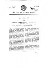 Гонок (патент 5579)