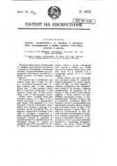 Комод, соединенный со шкафом и могущий быть превращенным в диван, кровать, стол-бюро, кушетку и кресло (патент 8673)