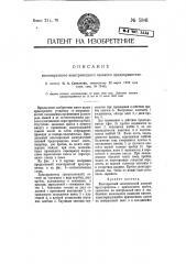 Многократный электрический плавкий предохранитель (патент 5841)