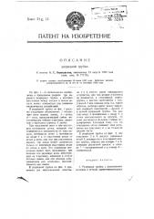 Разрядная трубка (патент 3245)