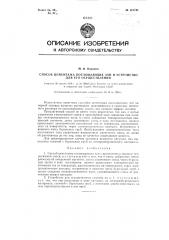 Способ цементажа поглощающих зон (патент 121741)