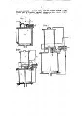 Распределительный механизм для паровых машин прямого действия (патент 7102)