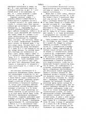 Баржевоз (патент 898953)