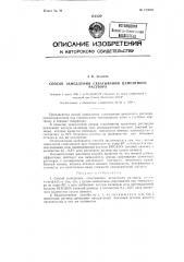 Способ замедления схватывания цементного раствора (патент 123908)