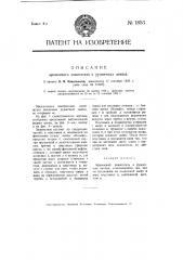 Кремневый зажигатель в рудничных лампах (патент 1853)