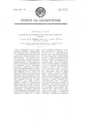 Устройство для возвратно-поступательного движения поршня (патент 4772)