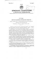 Способ получения коптильной жидкости (патент 122016)