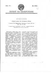 Сборная рамка для стягивания набора (патент 2945)