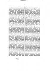 Автоматический пистолет (патент 6483)