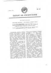 Капельная масленка с постоянным уровнем масла (патент 80)