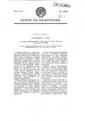 Корообдирный станок (патент 6183)