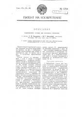 Переносный станок для опиловки металлов (патент 5764)