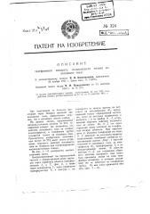 Телефонный аппарат, отзывающийся только на входящие токи (патент 324)